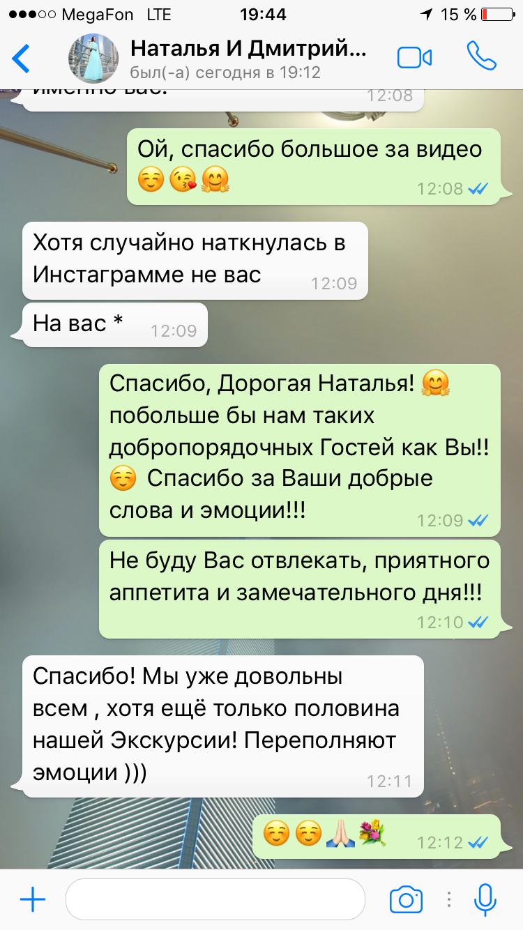 Отзывы о туристическом агентстве MyDubaiTour